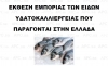 OVERVIEW OF GREEK AQUACULTURE INDUSTRY – SPECIES PRODUCED
